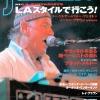 Joe Zawinul Magazine Cover